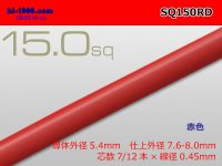 15.0sq cable (1m) [color Red] /SQ150RD