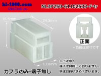 3P( No claw 250 Type ) Female terminal side coupler ー  only  ( No head )/NL3P250-61102533-F-tr