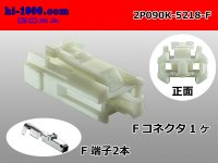 [SWS] 090 Type  2  series  2 poles  Female terminal side coupler kit - [color White] F090-SMTS/2P090K-5218-F