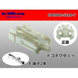 Photo1: [SWS] 090 Type  2  series  2 poles  Female terminal side coupler kit - [color White] F090-SMTS/2P090K-5218-F