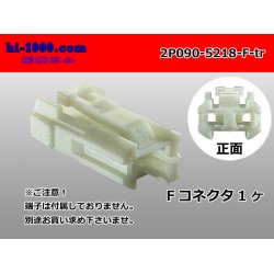 Photo1: ●[sumitomo] 090 type 2 pole TS series F side connector [white] (terminals) /2P090-5218-F-tr
