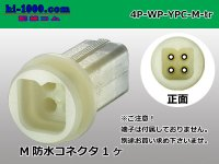 4 pole YPC /waterproofing/  Male side  Connector only  (No terminal) /4P-WP-YPC-M-tr