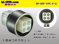 4 pole YPC /waterproofing/  Female side  Connector only  (No terminal) /4P-WP-YPC-F-tr