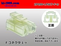 LPSCT 2F  2 poles F Connector only  (No terminal) /2P090-LPSCT-F-tr