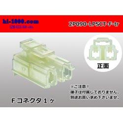 Photo1: ●[sumitomo]  LPSCT 2 pole F connector (no terminals) /2P090-LPSCT-F-tr
