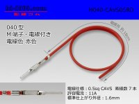 ■040 Type  Non waterproof M Terminal -CAVS0.5 [color Red]  With electric wire / M040-CAVS05RD