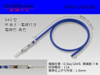■040 Type  Non waterproof M Terminal -CAVS0.5 [color Blue]  With electric wire / M040-CAVS05BL