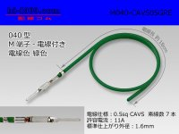 ■040 Type  Non waterproof M Terminal -CAVS0.5 [color Green]  With electric wire / M040-CAVS05GRE