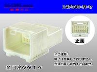 ●[yazaki]040III type 14 pole M connector (no terminals) /14P040-M-tr