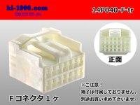 ●[yazaki]040III type 14 pole F connector (no terminals) /14P040-F-tr