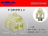2P312 Type  Non waterproof F Connector only  (No terminal) /2P312-YZ-F-tr