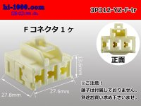 3P312 Type  Non waterproof F Connector only  (No terminal) /3P312-YZ-F-tr