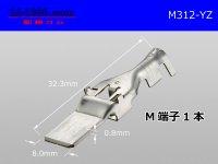 312 Type  [Yazaki]  Non waterproof M Terminal /M312-YZ