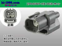 040 Type HX /waterproofing/  series  2 poles  Rib different type  [color Dark gray]  Male side  Connector only  (No terminal) /2P040WP-HX-DGR-M-tr