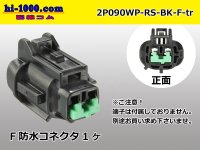 090 Type  [SWS] RS /waterproofing/  series  2 poles  [color Black] F Connector only  (No terminal) /2P090WP-RS-BK-F-tr