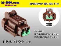 090 Type  [SWS] RS /waterproofing/  series  2 poles  [color Brown] F Connector only  (No terminal) /2P090WP-RS-BR-F-tr