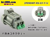 090 Type  [SWS] RS /waterproofing/  series  2 poles  [color Gray] F Connector only  (No terminal) /2P090WP-RS-GY-F-tr