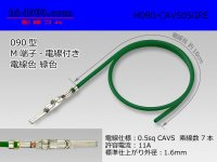 090 Type  [SWS] HM/MT series  Non waterproof M Terminal -CAVS0.5 [color Green]  With electric wire /M090-CAVS05GRE