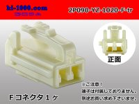 [Yazaki] 090 2  series  2 poles  Non waterproof F Connector only  (No terminal) /2P090-YZ-1020-F-tr