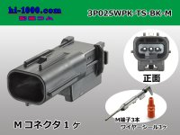 025 Type TS /waterproofing/  series 3 pole  [color Black] M Connector kit /3P025WPK-TS-BK-M