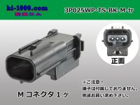 025 Type TS /waterproofing/  series 3 pole  [color Black] M Connector only  (No terminal) /3P025WP-TS-BK-M-tr