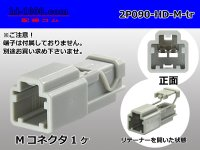 ●[sumitomo]090 type HD series 2 pole M connector, it is (no terminals) /2P090-HD-M-tr
