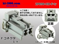●[sumitomo]090 type HD series 2 pole F connector(no terminals) /2P090-HD-F-tr