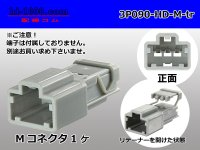 ●[sumitomo] 090 type HD series 3 pole F connector (no terminals) /3P090-HD-F-tr