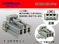 ●[sumitomo]090 type HD series 3 pole F connector(no terminals) /3P090-HD-F-tr