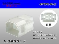 ●[yazaki] YPC non-waterproofing 4 pole M side connector (no terminals) /4PYPC-M-tr