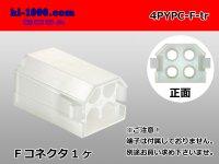 ●[yazaki] YPC non-waterproofing 4 pole F side connector (no terminals) /4PYPC-F-tr