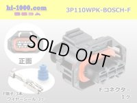 [BOSCH]  compact  plug 1.1 series 3 pole  /waterproofing/ F Connector kit /3P110WPK-BOSCH-F