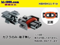 Delphi [Delphi] H8H9H11 (No terminal) F Connector only /H8H9H11-F-tr