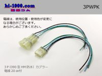 3 pole HM( [color Natural Color] ) /waterproofing/  Coupler with wire /3PWPK