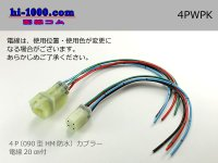 ●[sumitomo] 4 pole connector /4PWPK with HM waterproofing series electric wire