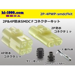 Photo1: ●[sumitomo] SMDC [waterproofing] bipolar &4 pole female connector (with a terminal) /2P-4PWP-smdcFkit