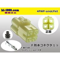 ●[sumitomo] SMDC4 pole [waterproofing] female connector (with a terminal) /4PWP-smdcFkit
