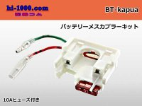 battery  Female coupler kit /BT-kapua