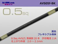 ■[SWS]  AVS0.5f (1m) [color Black] /AVS05f-BK