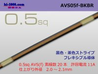 [SWS]  AVS0.5f (1m)  [color Black & Brown stripe] /AVS05f-BKBR