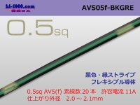 [SWS]  AVS0.5f (1m)  [color Black & green stripes] /AVS05f-BKGRE