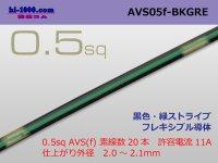●[SWS]  AVS0.5f (1m)  [color Black & green stripes] /AVS05f-BKGRE