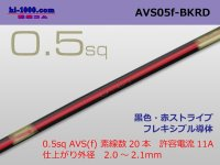 [SWS]  AVS0.5f (1m)  [color Black & red stripe] /AVS05f-BKRD