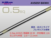 [SWS]  AVS0.5f (1m)  [color Black & white stripe] /AVS05f-BKWH