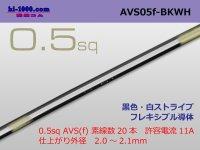 ●[SWS]  AVS0.5f (1m)  [color Black & white stripe] /AVS05f-BKWH