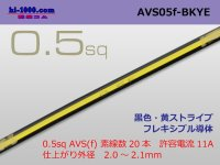 [SWS]  AVS0.5f (1m)  [color Black & Yellow Stripe] /AVS05f-BKYE
