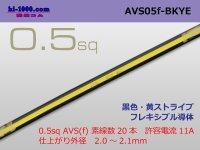 ●[SWS]  AVS0.5f (1m)  [color Black & Yellow Stripe] /AVS05f-BKYE