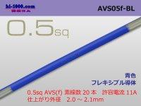 ●[SWS]  AVS0.5f (1m)  [color Blue] /AVS05f-BL