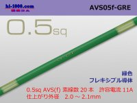 [SWS]  AVS0.5f (1m)  [color Green] /AVS05f-GRE