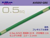 ●[SWS]  AVS0.5f (1m)  [color Green] /AVS05f-GRE